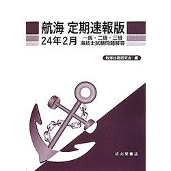 航海 定期速報版―一級・二級・三級海技士試験問題解答〈24年2月〉 [単行本]