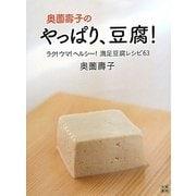 奥薗壽子のやっぱり、豆腐!―ラク!ウマ!ヘルシー!満足豆腐レシピ63 [単行本]
