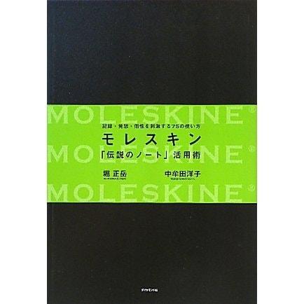 モレスキン「伝説のノート」活用術―記録・発想・個性を刺激する75の使い方 [単行本]