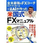 全米最強のFXコーチ ロブ・ブッカーとZAiが作った米国式FXマニュアル [単行本]