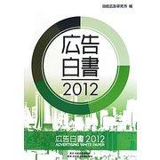 広告白書〈2012〉 [単行本]