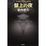 盤上の夜(創元日本SF叢書) [単行本]