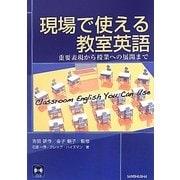 現場で使える教室英語―重要表現から授業への展開まで [単行本]