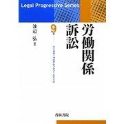 労働関係訴訟(リーガル・プログレッシブ・シリーズ〈9〉) [全集叢書]