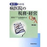 事例でわかる病医院の税務・経営Q&A 第2版 [単行本]
