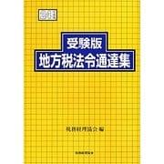 受験版 地方税法令通達集〈平成24年度版〉 [単行本]