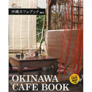 沖縄カフェブック 2012(SEIBIDO MOOK) [ムックその他]