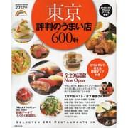 東京評判のうまい店600軒 2012年版(SEIBIDO MOOK) [ムックその他]