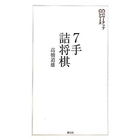 7手詰将棋(将棋パワーアップシリーズ) [全集叢書]