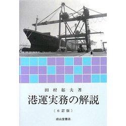 港運実務の解説 6訂版 [単行本]