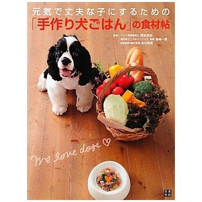 元気で丈夫な子にするための「手作り犬ごはん」の食材帖 [単行本]