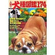 人気の犬種図鑑174―最新版・日本国内で登録された全犬種を収録 [単行本]