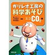 ガリレオ工房の科学あそび エコCO2編 [単行本]
