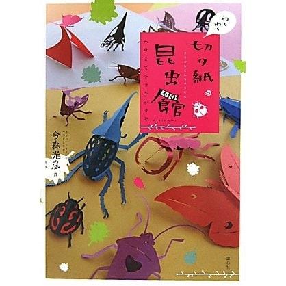 わくわく切り紙昆虫館―ハサミでチョキチョキ [単行本]