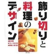 飾り切りと料理のデザイン [単行本]