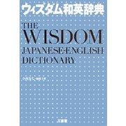 ウィズダム和英辞典 [事典辞典]