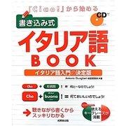 「Ciao!」から始める書き込み式イタリア語BOOK [単行本]