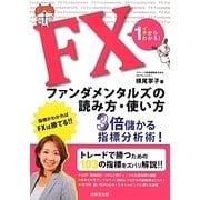 イチからわかる!FXファンダメンタルズの読み方使い方―3倍儲かる指標分析術 [単行本]