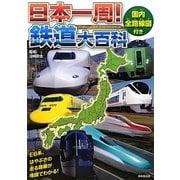 日本一周!鉄道大百科―国内全路線図付き [単行本]