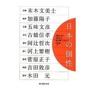 日本の個性―「歴史」から「現在」を読み解くための9章 [単行本]