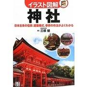イラスト図解 神社―日本古来の信仰、建築様式、参拝の作法がよくわかる [単行本]