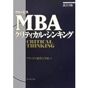グロービスMBAクリティカル・シンキング 改訂3版 (グロービスMBAシリーズ) [単行本]