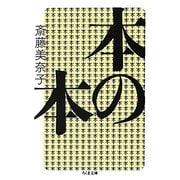 本の本(ちくま文庫) [文庫]