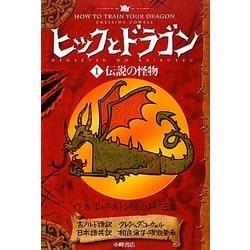 ヒックとドラゴン〈1〉伝説の怪物 [全集叢書]
