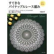 すてきなパイナップルレース編み―大きくて見やすい編み図付 [単行本]