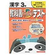 教科書ぴったりテスト小学漢字3年 光村図書版 [全集叢書]