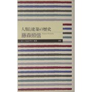 人類と建築の歴史(ちくまプリマー新書) [新書]