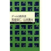 ゲームの教科書(ちくまプリマー新書) [新書]