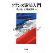 フランス憲法入門 [単行本]