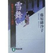 雪舞い―橋廻り同心・平七郎控(祥伝社文庫) [文庫]