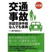 交通事故 示談交渉手続なんでも事典 改訂版 [単行本]