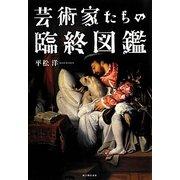 芸術家たちの臨終図鑑 [単行本]