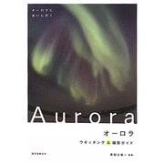 オーロラ―ウオッチング&撮影ガイド [単行本]