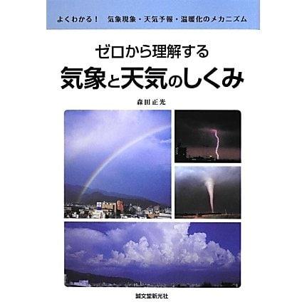 ゼロから理解する気象と天気のしくみ―よくわかる!気象現象・天気予報・温暖化のメカニズム [単行本]