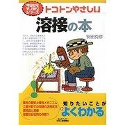 トコトンやさしい溶接の本(B&Tブックス―今日からモノ知りシリーズ) [単行本]