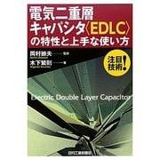 電気二重層キャパシタ(EDLC)の特性と上手な使い方 [単行本]