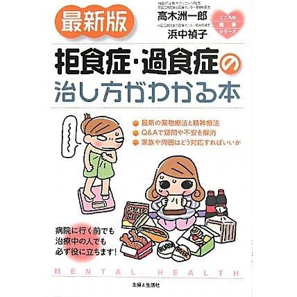 最新版 拒食症・過食症の治し方がわかる本(こころの健康シリーズ) [単行本]