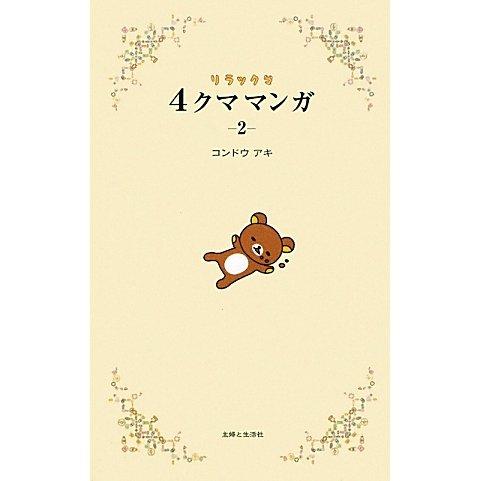 リラックマ4クママンガ〈2〉 [単行本]