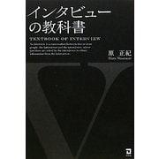 インタビューの教科書 [単行本]