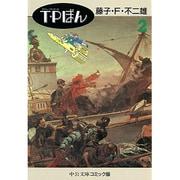 T・Pぼん 2(中公文庫 コミック版 ふ 1-6) [文庫]