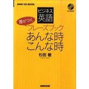 ビジネス英語差がつくフレーズブックあんな時こんな時(NHK CDブック)