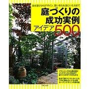 庭づくりの成功実例アイデア500―素材選びからデザイン、賢い手入れ法にいたるまで [単行本]