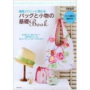 鎌倉スワニーに教わるバッグと小物の基礎Book-布の扱い方、縫い方のコツ、道具の使い方…etc.知りたいポイントがすべてわかりま(私のカントリー別冊) [ムックその他]
