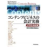 コンテンツビジネスの会計実務 IFRS対応版 [単行本]