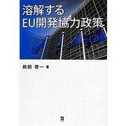 溶解するEU開発協力政策 [単行本]