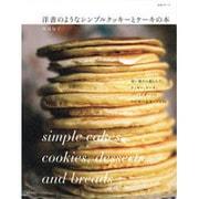 洋書のようなシンプルクッキーとケーキの本(主婦と生活生活シリーズ) [ムックその他]